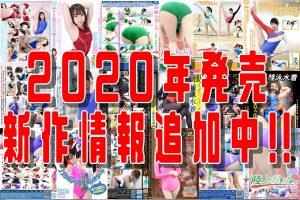 2020年発売 新作女子スポーツウェアフェチ作品情報まとめ記事
